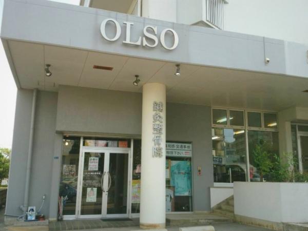 オルソ鍼灸治療院(OLSO)