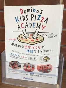 沖縄 ドミノピザ