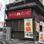 旨くて安い!餃子屋弐ノ弐(那覇市)