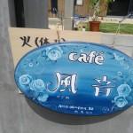 南国気分な器で、沖縄そばが頂けるカフェ【風音】
