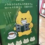 T's style Coffee「ノラネコぐんだん」コラボカフェ