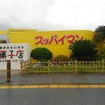 スッパイマン工場見学 上間菓子店(豊見城市)