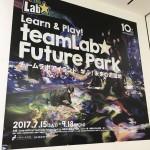 体験してきました☆チームラボアイランド学ぶ!未来の遊園地