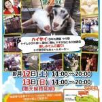 ヤギ尽くしの「もとぶ田空ヤギ祭」(本部町)