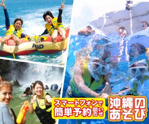 沖縄の遊び
