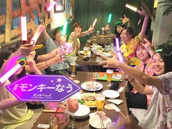 (飲み放題)沖縄の夜をモンキーたちと一緒に! モンキーのいるレストラン&バー沖縄 那覇市国際通り