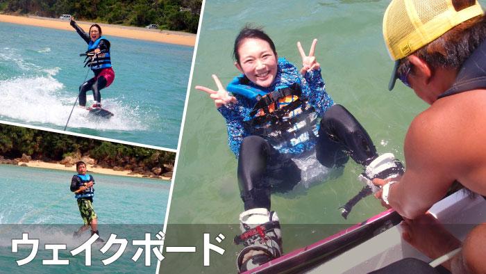 沖縄でウェイクボード体験!人気のマリンスポーツ